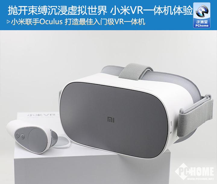 小米VR一体机评测 价格是最大惊喜