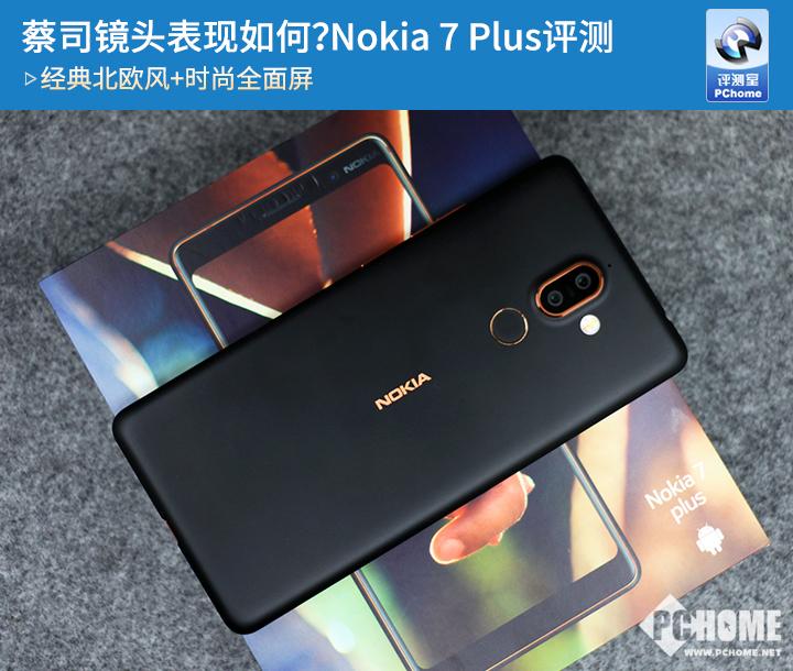 Nokia7Plus评测 综合无槽点不靠情怀靠实...
