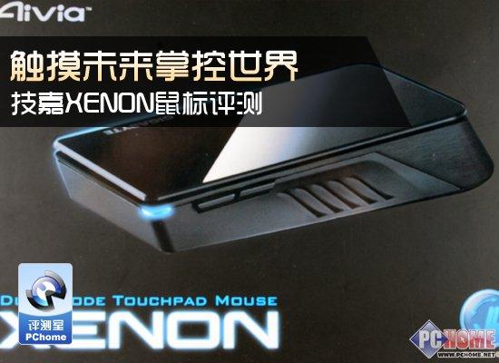 技嘉Xenon拆解评测 让人感到十分出色的创意