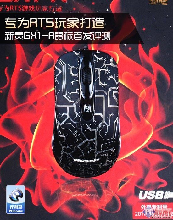 新贵GX1-R鼠标评测 性能良好做工严谨设计十分周到