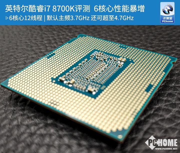 英特尔第八代桌面酷睿i78700K评测 超越了上一代i7处理器4核心4线程的规格