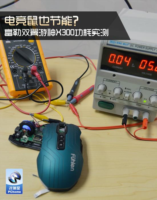 富勒X300游戏鼠标功耗实测 全速运转的状态下能使用147小时之久