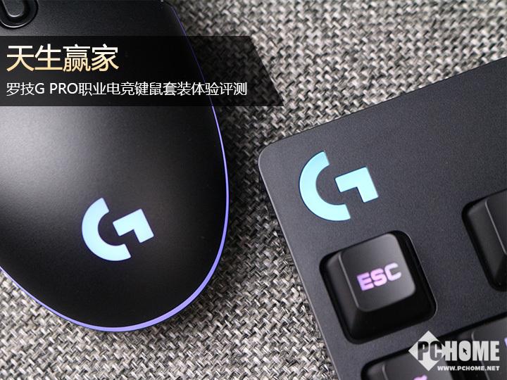 罗技GPRO职业电竞键鼠套装评测 无愧职业电竞外设名号