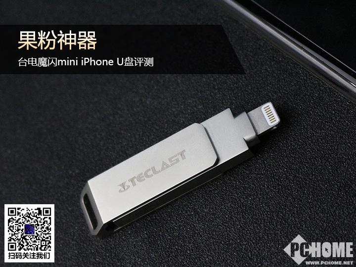 台电魔闪miniiPhoneU盘评测 一款有颜值有内涵的产品