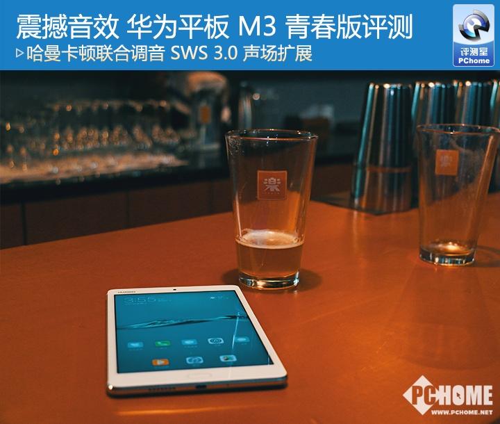 华为平板M3青春版评测 对年轻人来说无疑非常具有...