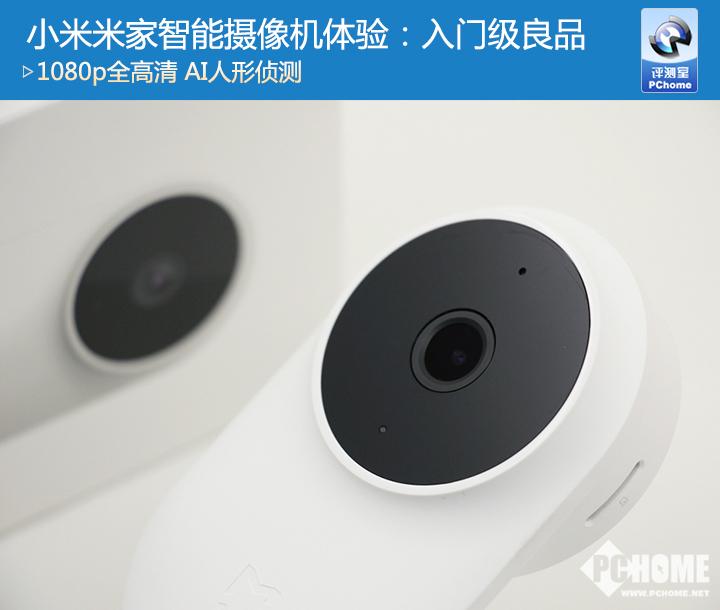 小米米家智能攝像機體驗 非常適合需求簡單的家庭用戶