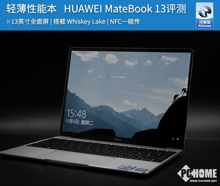 HUAWEIMateBook13评测 性能小钢炮...