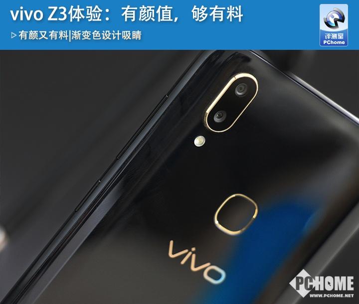 vivoZ3体验 已经拥有了远超这个价位的实力
