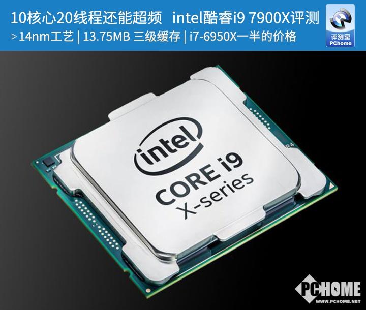 intel酷睿i97900X评测 性能着实不能小觑