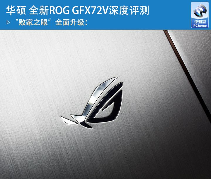 华硕全新ROGGFX72V评测 所承载的超越产品...