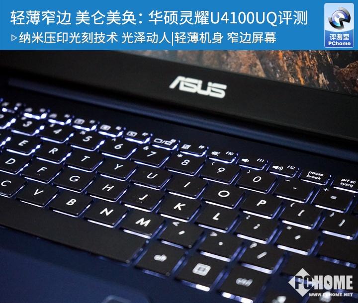华硕灵耀U4100UQ评测 内外兼修的时尚轻薄本