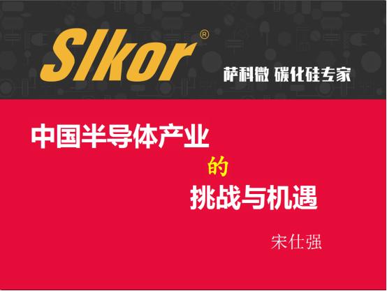 中国半导体产业的挑战与机遇(上)