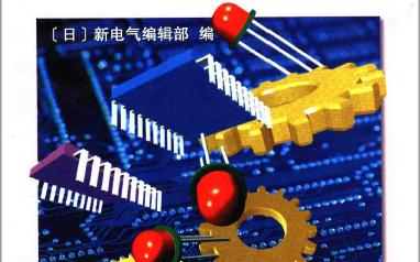 电子爱好者读物之电子电路与电子技术入门电子书免费下载