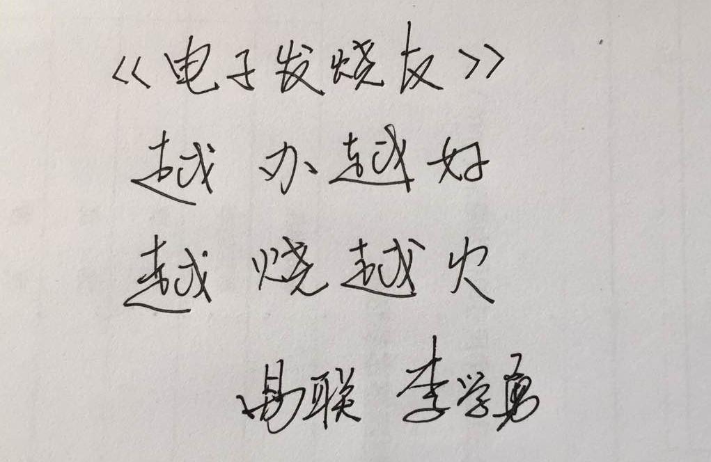 李學勇,深圳易聯智能總經理