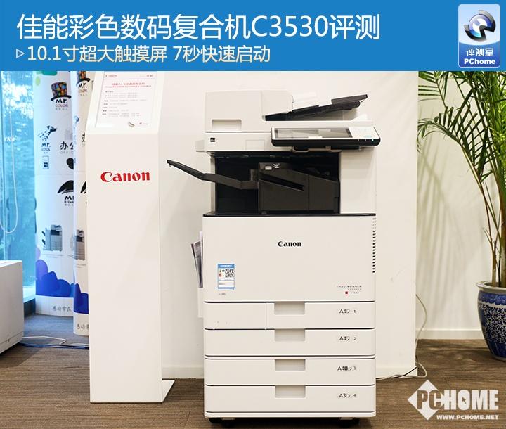 佳能A3彩色数码复合机iR-ADVC3530评测 功能丰富快捷企业实用选择
