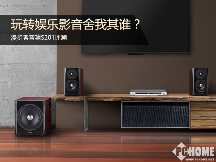 漫步者音箱S201评测 不再是一个简单呆板的音箱