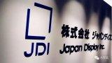 传中国丝路基金与宸鸿光电拟投资37亿,取得JDI约3成股权
