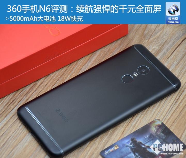 360手机N6评测 软硬件皆具诚意千元续航神机