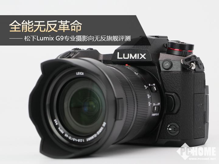 松下LumixG9旗舰评测 可谓一机多能