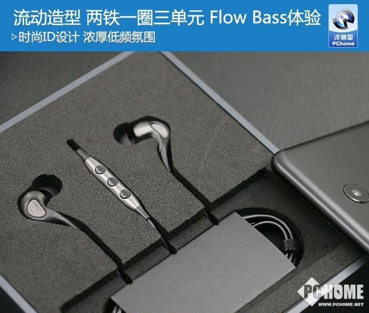 FlowBass体验 两铁一圈三单元浓厚低频氛围
