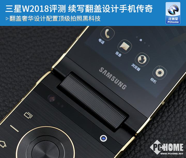 三星W2018评测 身份象征体现兼具实用功能
