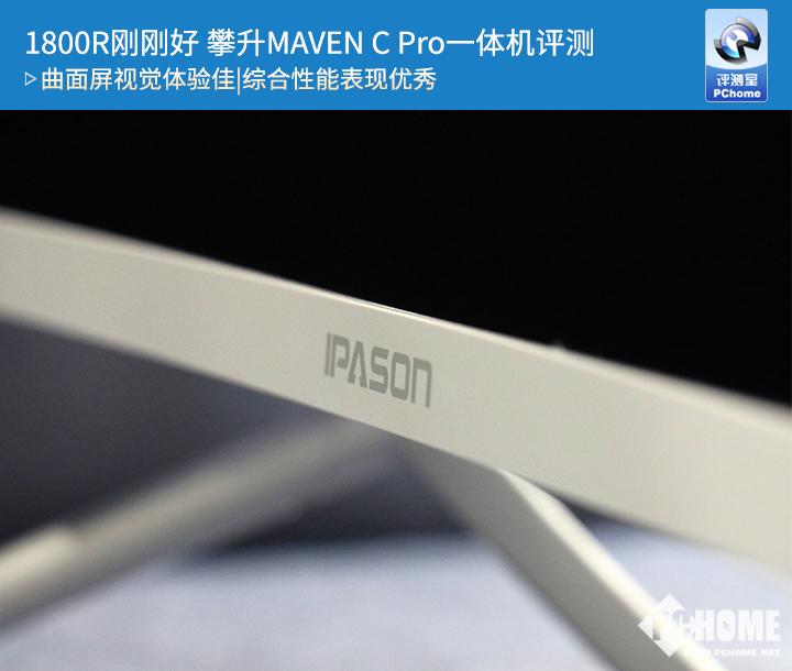 攀升MAVENCPro一体机评测 可谓万金油型的电脑产品