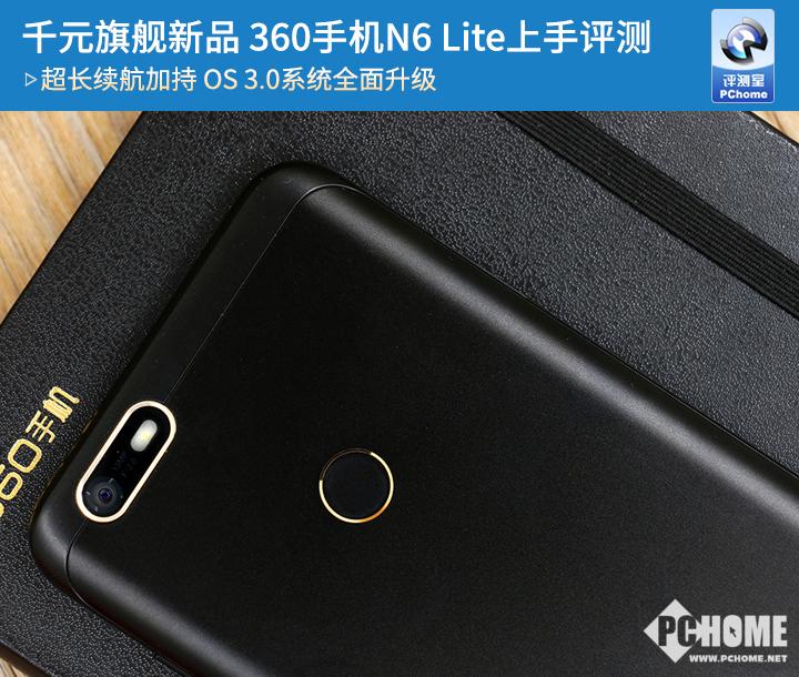360手机N6Lite评测 高性价比名不虚传千元良品之选