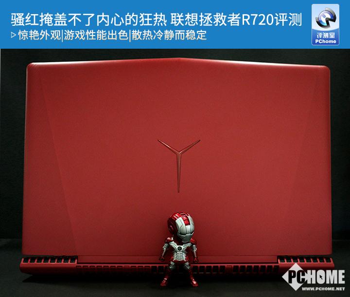 联想拯救者R720评测 舒适的掌托强劲的游戏性能