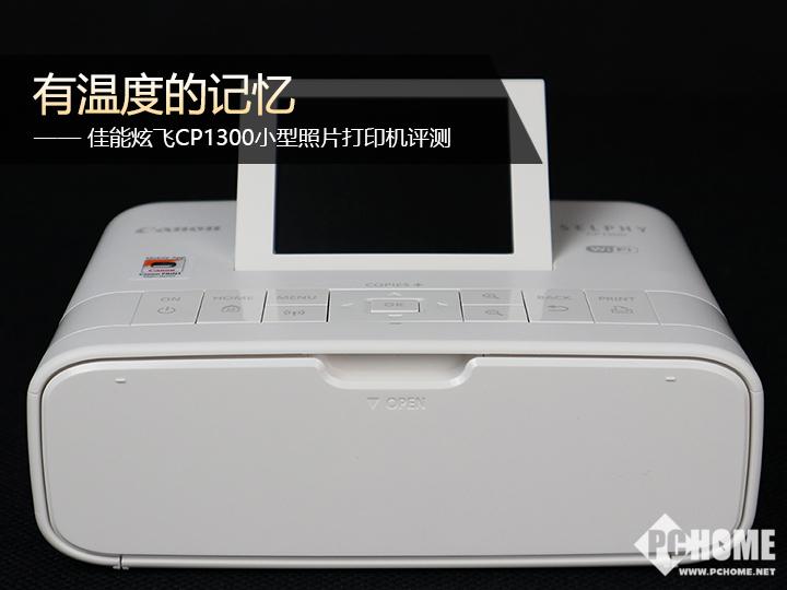 佳能炫飞CP1300小型照片打印机评测 完全可以按照自己心意在第一时间将照片呈现