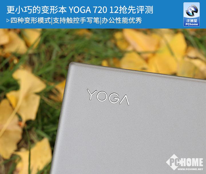YOGA72012评测 性能表现可圈可点外观设计非常有特色