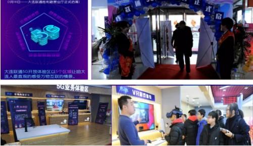 中国联通大连分公司成立了首个5G体验区