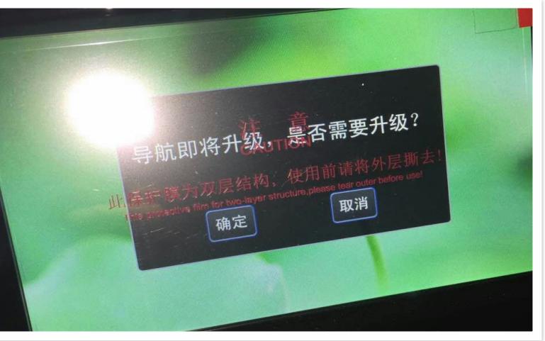 汽车导航维修资料长城H64929B升级说明免费下载
