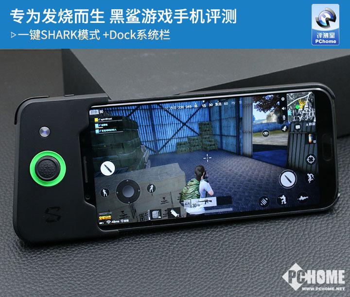 黑鲨游戏手机评测 手机中的稀有物种值得入手