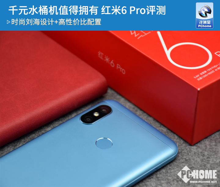 红米6Pro评测 千元最具性价比机型值得入手