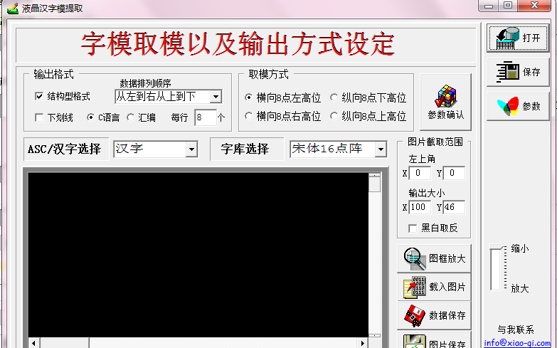 LCD汉字取模板软件(中文版)应用程序免费下载