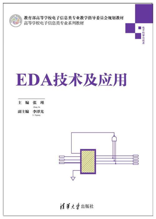 EDA技术常用的软件有哪些