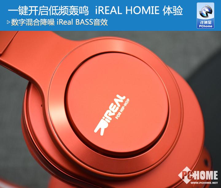 iREAL无线降噪耳机体验 身手全面几无短板一部耳机两种风格