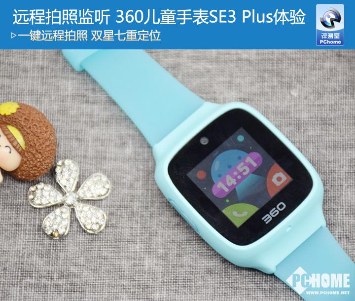 360儿童手表SE3Plus体验 299元买到的全面守护