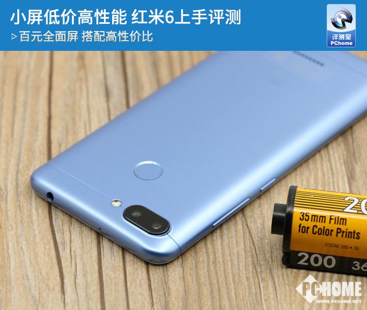 红米6手机评测 纵观手机市场799价位难寻敌手