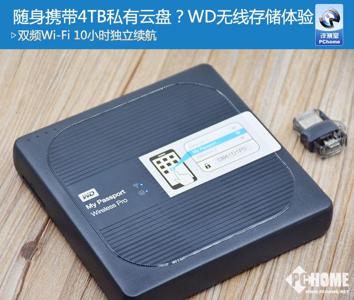 WD无线存储体验 功能强大体积便携备份首选