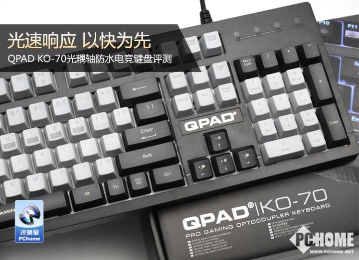 QPADKO-70光耦轴防水电竞键盘评测 造型简约游戏性能出色