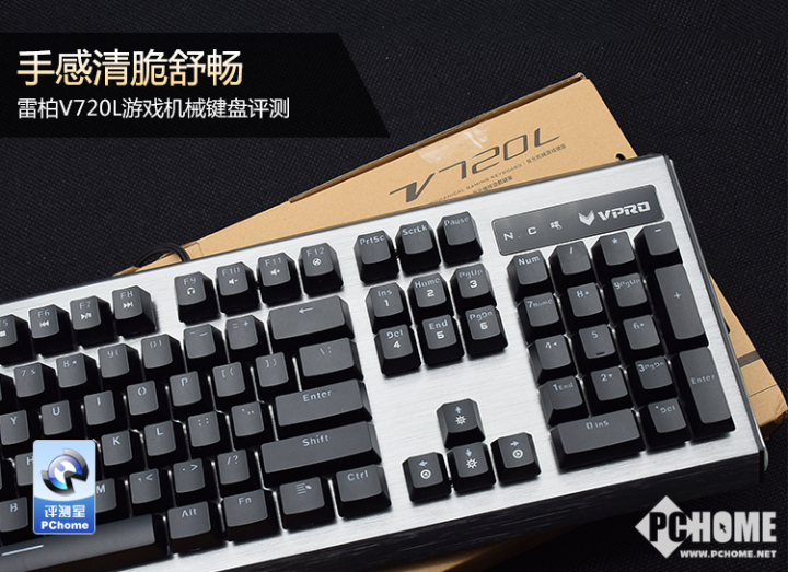 雷柏V720L游戏机械键盘评测 外观沉稳大气游戏体验酣畅淋漓