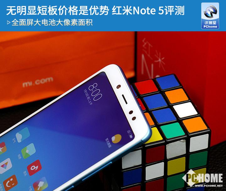 红米Note5评测 死磕魅蓝E3价格屠夫名不虚传