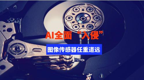 监控图像传感器的性能直接决定了监控设备能否恰如其...