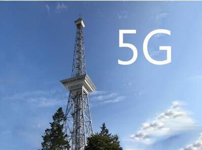 工信部:5G已具备预商用能力,5G终端将年中推出