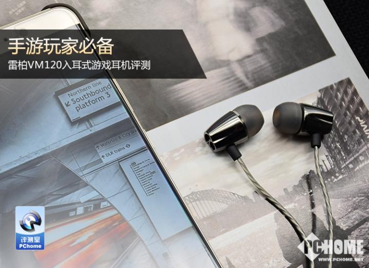 雷柏VM120入耳式游戏耳机评测 外观简洁时尚性能强大