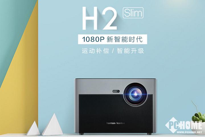 极米H2Slim无屏电视评测 同价位产品中它的功能相对比较全面