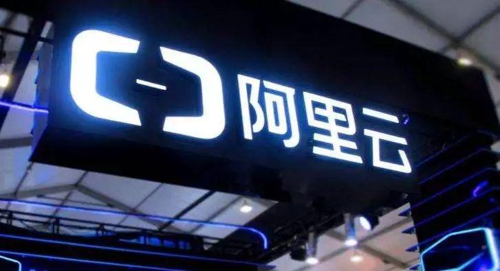 阿里云联合8家芯片商推全平台通信模组