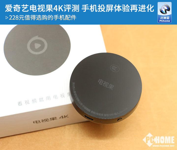 爱奇艺电视果4K评测 值得购买的手机配件