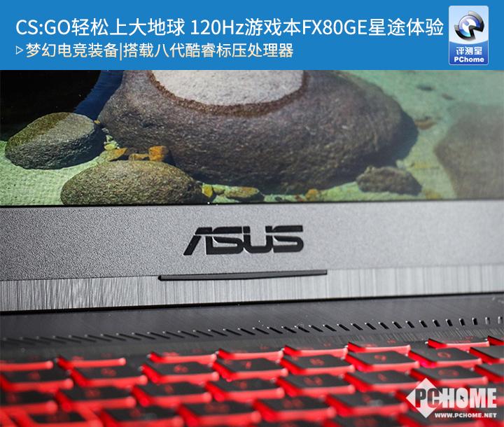 华硕FX80GE游戏本评测 理想的电竞装备高性价比+高配置
